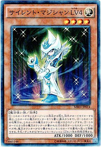 サイレント・マジシャン LV4 (Mil-/MB01-JP014)3_光4
