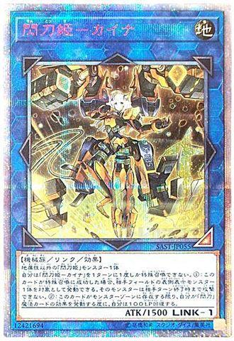[20th Secret] 閃刀姫-カイナ (8_L/地1/SAST-JP055)