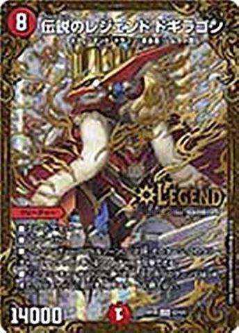 【売切】 [L] 伝説のレジェンド ドギラゴン (RP06-G2/火)