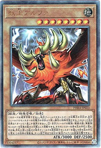 獣王アルファ (Ultimate/PHRA-JP023)3_地8