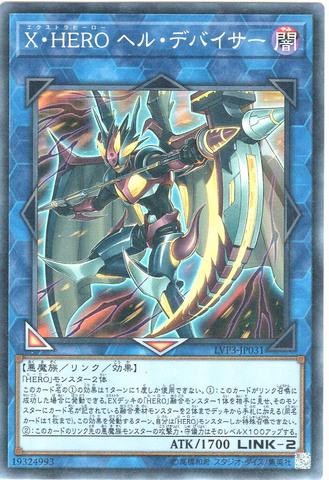 [Super] X・HERO ヘル・デバイサー (8_L/闇2/LVP3-JP031)