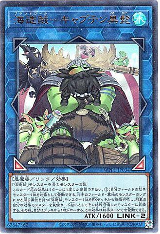 海造賊-キャプテン黒髭 (Ultra/WPP1-JP034)・WPP1_8_L/水2