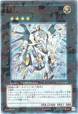 セイクリッド・オメガ (Ultra)6_X/光4