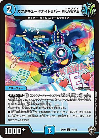 【売切】 [UC] カクタキュー #ナイトリバー #KAWAE (EX09-16/水)