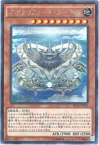 アポクリフォート・カーネル (Secret/SECE-JP023)3_地9