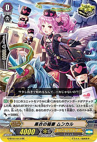 黒衣の稲妻 ムンカル RR GBT07/013(エンジェルフェザー)