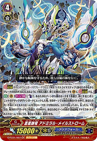 蒼嵐帥竜 アドミラル・メイルストローム GR GFC01/007(アクアフォース)