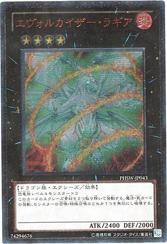 [Ultimate] エヴォルカイザー・ラギア (6_X/炎4/-)