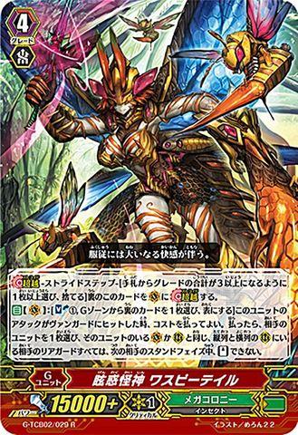 眩惑怪神 ワスピーテイル R GTCB02/029(メガコロニー)