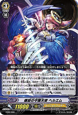 螺旋の守護天使 ヘルエム FC02/008(エンジェルフェザー)