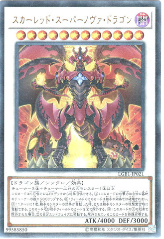 [Ultra] スカーレッド・スーパーノヴァ・ドラゴン (7_S/闇12/LGB1-JP021)