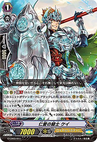 仁愛の騎士 ケイ GLD03/011(ロイヤルパラディン)