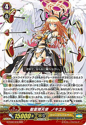 聖霊熾天使 ノキエル RRR GFC02/010(エンジェルフェザー)