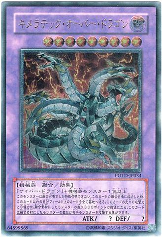 キメラテック・オーバー・ドラゴン (Ultimate)5_融合闇9