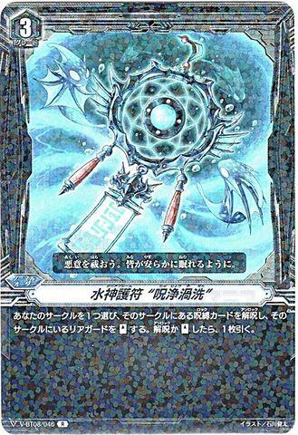"""水神護符 """"呪浄渦洗"""" R VBT08/046(リンクジョーカー)"""