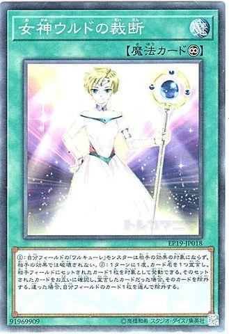 女神ウルドの裁断 (N/EP19-JP018)1_永続魔法