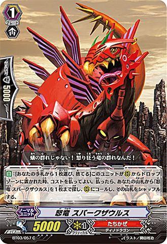 怒竜スパークザウルス BT03/057(たちかぜ)
