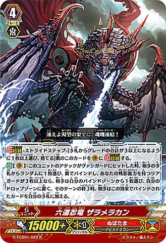 六道忍竜 ザラメラカン R GTCB01/022(ぬばたま)