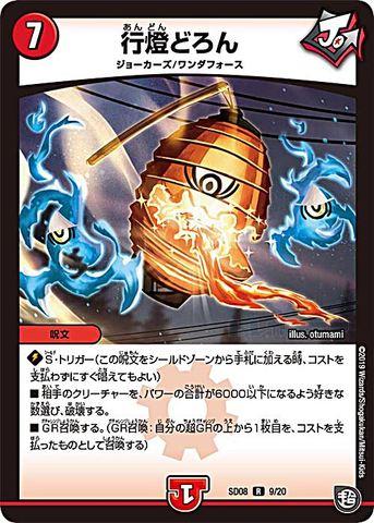 【売切】 [R] 行燈どろん (SD08-09/火)