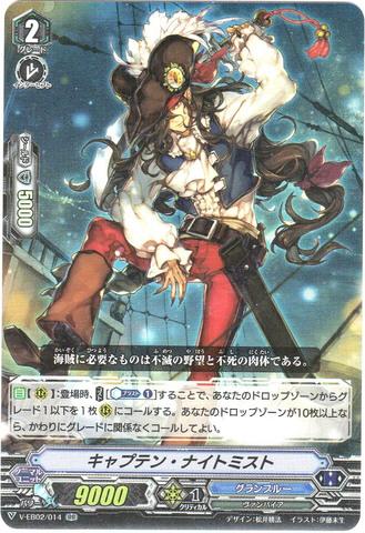 キャプテン・ナイトミスト RR VEB02/014(グランブルー)