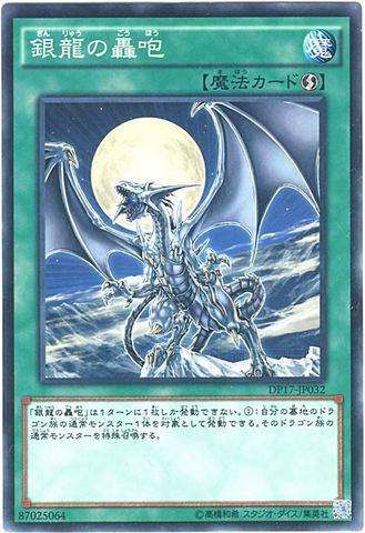 銀龍の轟咆 (Normal/DP17-JP032)1_速攻魔法