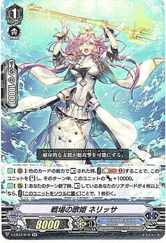 戦場の歌姫 ネリッサ RR VEB12/018(アクアフォース)