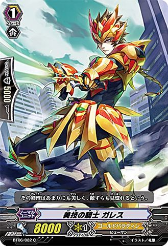 美技の騎士ガレス BT06/082(ゴールドパラディン)