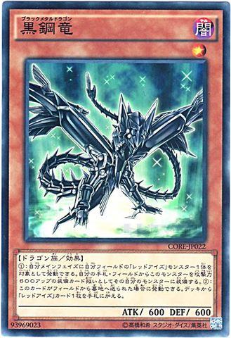 [N] 黒鋼竜 (3_闇1/-)