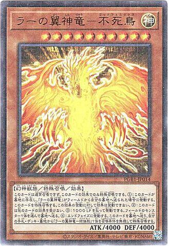 [Mil-Ultra] ラーの翼神竜-不死鳥 (・PGB1_3_神10/PGB1-JP014)