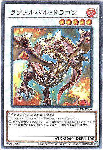 [N] ラヴァルバル・ドラゴン (・SLT1_7_S/炎5/SLT1-JP006)