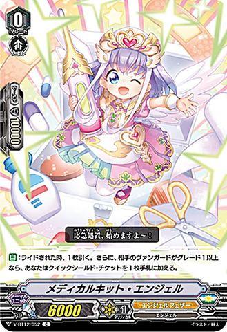 メディカルキット・エンジェル C VBT12/052(エンジェルフェザー)
