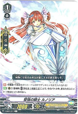 堅強の騎士 ルノリア R VMB01/017(ロイヤルパラディン)