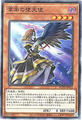 [N] 享楽の堕天使 (3_闇4/ROTD-JP023)