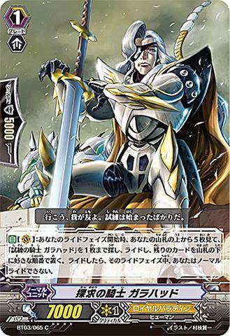 探求の騎士ガラハッド BT03/065(ロイヤルパラディン)