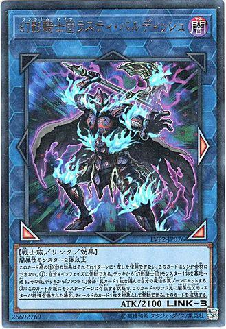[Ultra] 幻影騎士団ラスティ・バルディッシュ (幻影彼岸8_L/闇3/LVP2-JP076)
