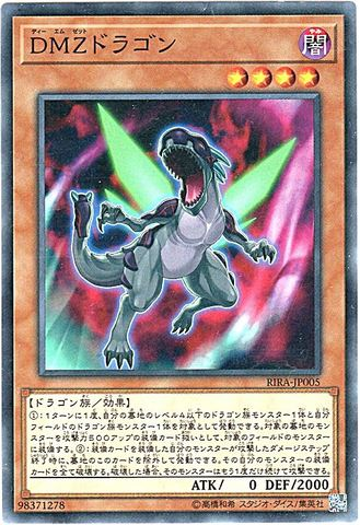 [N] DMZドラゴン (3_闇4/RIRA-JP005)