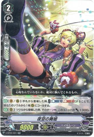 夜空の舞姫 RR VBT04/024(ペイルムーン)