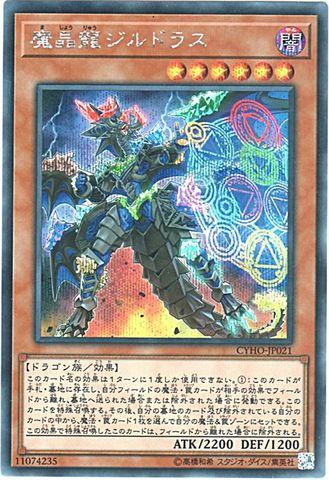 魔晶龍ジルドラス (Secret/CYHO-JP021)3_闇6