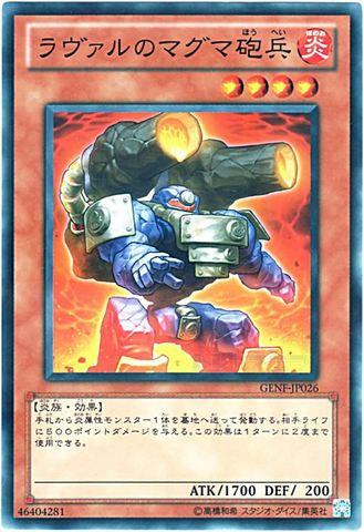 [N] ラヴァルのマグマ砲兵 (3_炎4/-)