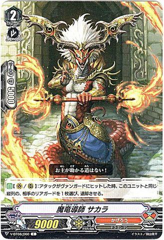 魔竜導師 サカラ C VBT08/060(かげろう)