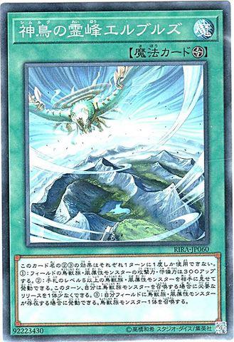 [N] 神鳥の霊峰エルブルズ (3_風3/RIRA-JP060)