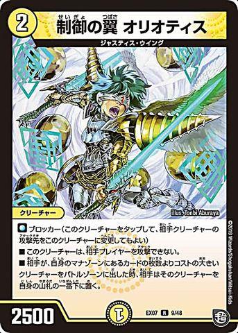 【売切】 [R] 制御の翼 オリオティス (EX07-09/光)
