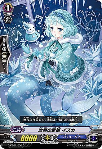 沈黙の歌姫 イスカ C GCB01/030 (バミューダ△)