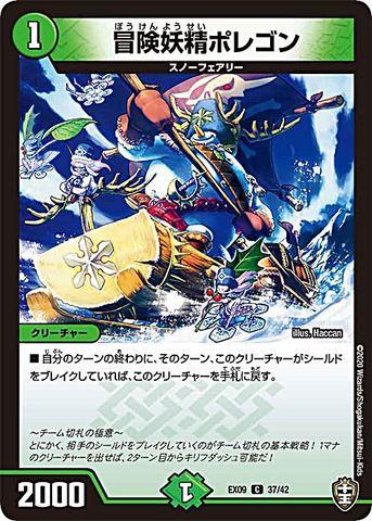 [C] 冒険妖精ポレゴン (EX09-37/自然)