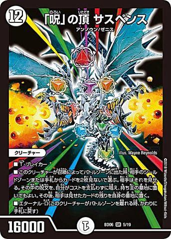 [SR] 「呪」の頂 サスペンス (BD06-05/無)