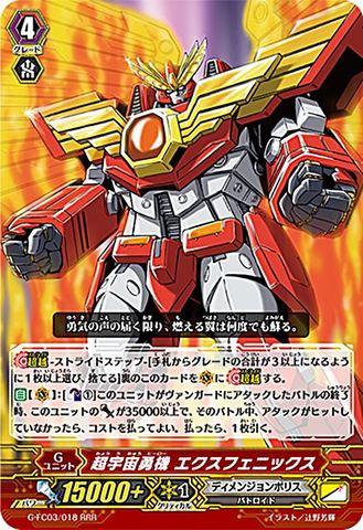 超宇宙勇機 エクスフェニックス RRR GFC03/018(ディメンジョンポリス)