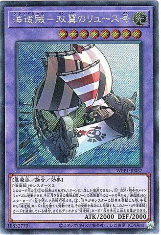 [Secret] 海造賊-双翼のリュース号 (・WPP1_5_融合/光8/WPP1-JP037)