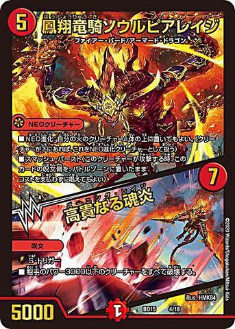 [-] 凰翔竜騎ソウルピアレイジ/高貴なる魂炎 (BD15-04/火)