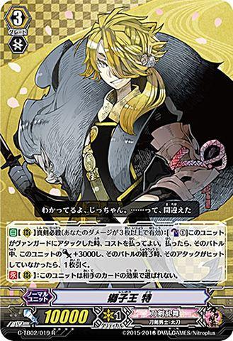 獅子王 特 R GTB02/019(刀剣乱舞)
