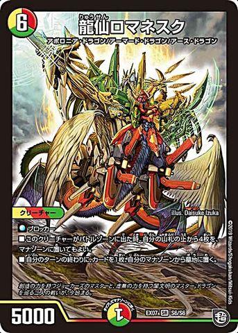 [SR] 龍仙ロマネスク (EX07-S6/虹)